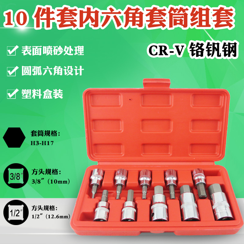 цена на Socket wrench set hex bit Allen group of head screwdriver sleeve head hex head of hexagon group of tongue