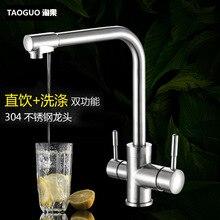 Фрукты SUS304 кухня горячей и холодной воды кран двойной водопроводный кран прямо напиток кран из нержавеющей стали