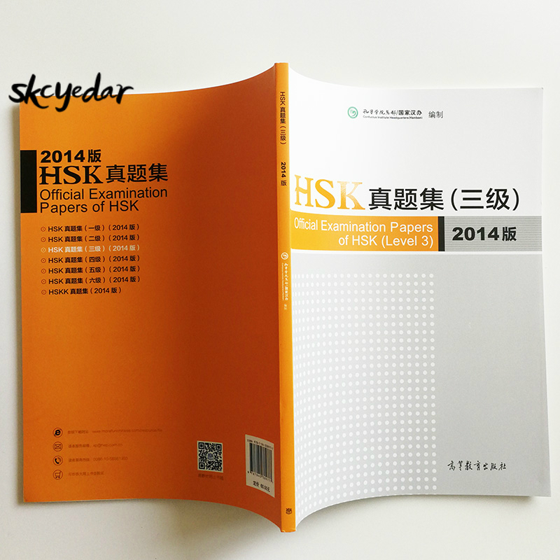 2014 Edition Official Examination Papers Of HSK Level 3  Download MP3 Chinese Language Education Book