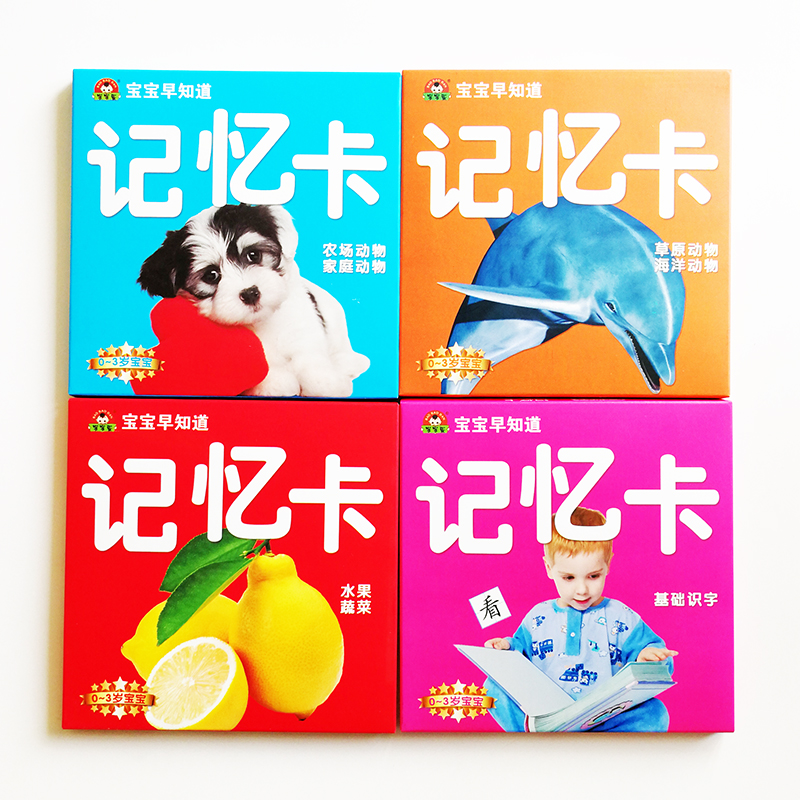 4pcs/set Baby Enlightenment Education Cards for 0-3 Years Old Kids Memory Training Cards Bilingual Cards (Except Literacy cards)