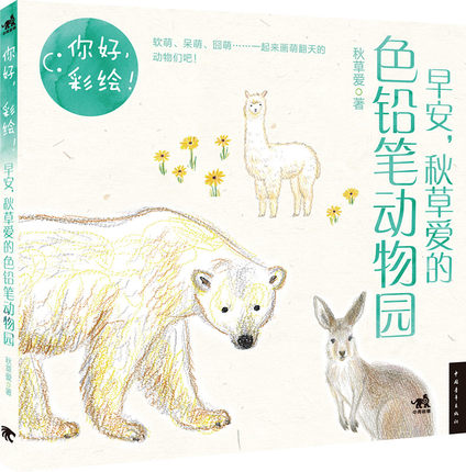 Chinese Color Pen Pencil Drawing Painting Book For Animal Dog