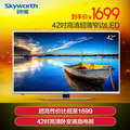 Skyworth/ SKYWORTH 42E5ERS 42 inch LCD TV LED HD ultra-thin flat-panel TV 40