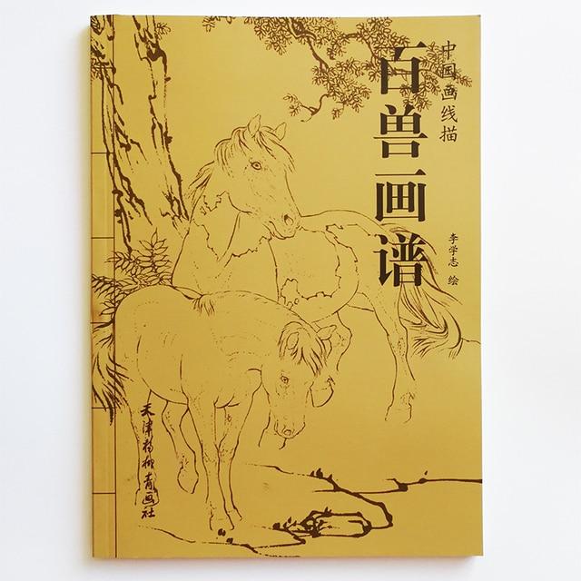 94 страницы 100 анималистические картины коллекция книга для рисования