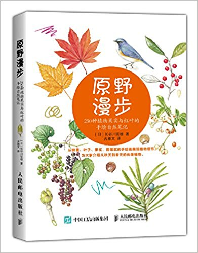 Hand-painted Natural Notes Of 250 Plant Fruits And Red Leaves Chinese Art Painting And Drawing Book