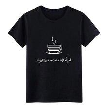 Mens Coffee in Arabic t shirt designer cotton Round Collar Leisure Crazy Authentic summer Unique