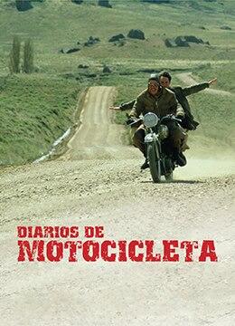 《摩托日记》2004年阿根廷,美国,智利,秘鲁,巴西,英国,德国,法国冒险,传记,剧情电影在线观看