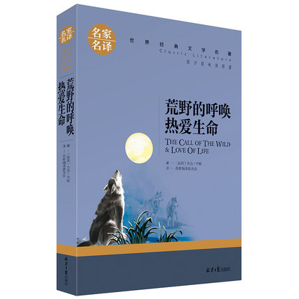 Wholesale genuine books the call of the wilderness love life books children's books classic literary masterpiece the invention of literary subjectivity