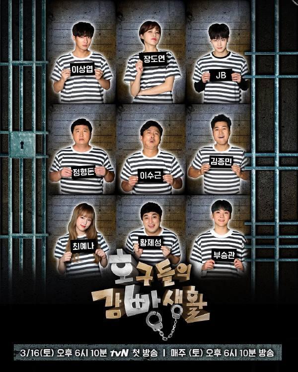 190427 傻瓜们的监狱生活/牢狱生活 E07 韩语中字