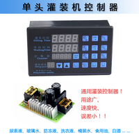 Single Head Liquid Filling Machine Controller PWM Speed Control Panel Automatic Manual Point Moving Support Foot