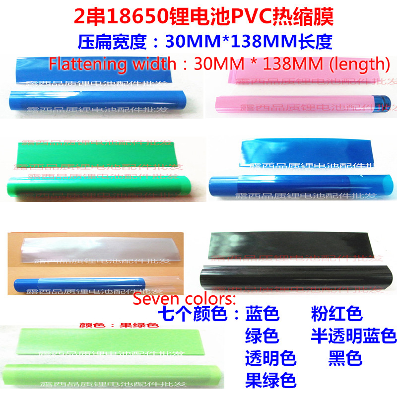 50 pcs/lot 18650 batterie au Lithium 2 série paquet thermorétractable Tube batterie veste Pvc thermorétractable Film bleu Fruit vert rose