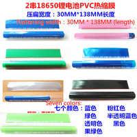 50pcs/lot 18650 Lithium Battery 2 Series Package Heat Shrink Tube Battery Jacket Pvc Heat Shrinking Film Blue Fruit Green Pink