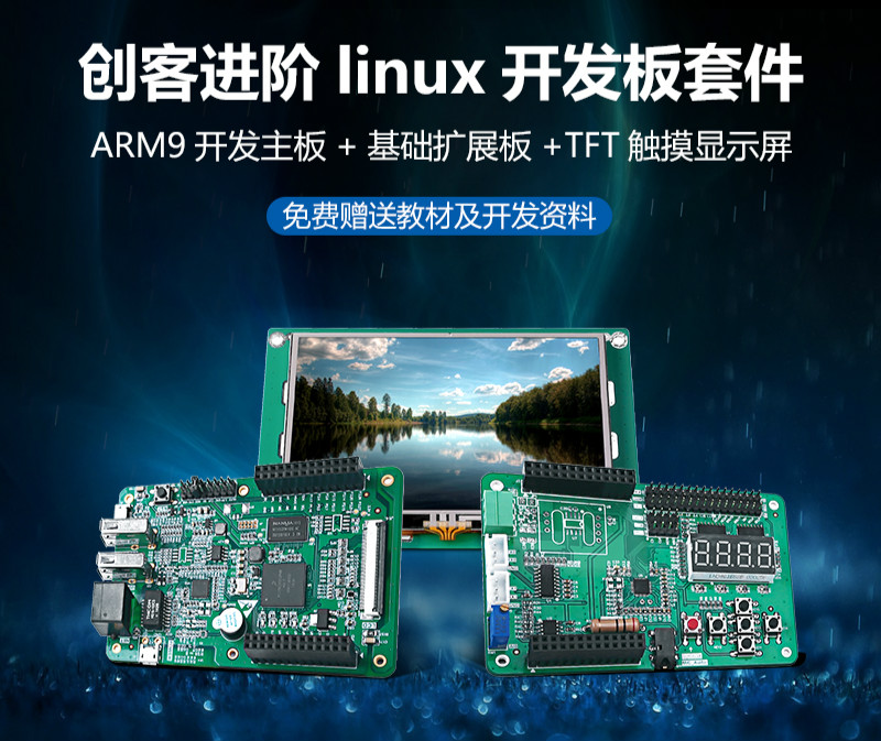 ARM9 i.MX283A Contains Matching Data and Touch Screen Linux Development BoardARM9 i.MX283A Contains Matching Data and Touch Screen Linux Development Board