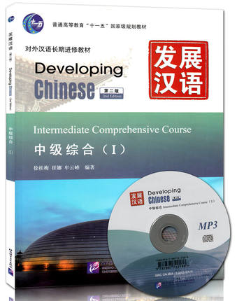 Developing Chinese-Intermediate Comprehensive Course-I(2nd Edition)(With MP3 CD)(Chinese Edition) times newspaper reading course of intermediate chinese 1 комплект из 2 книг