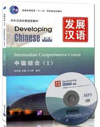 En desarrollo chino intermedio-general-(2nd edición) (con MP3 CD) (edición china)