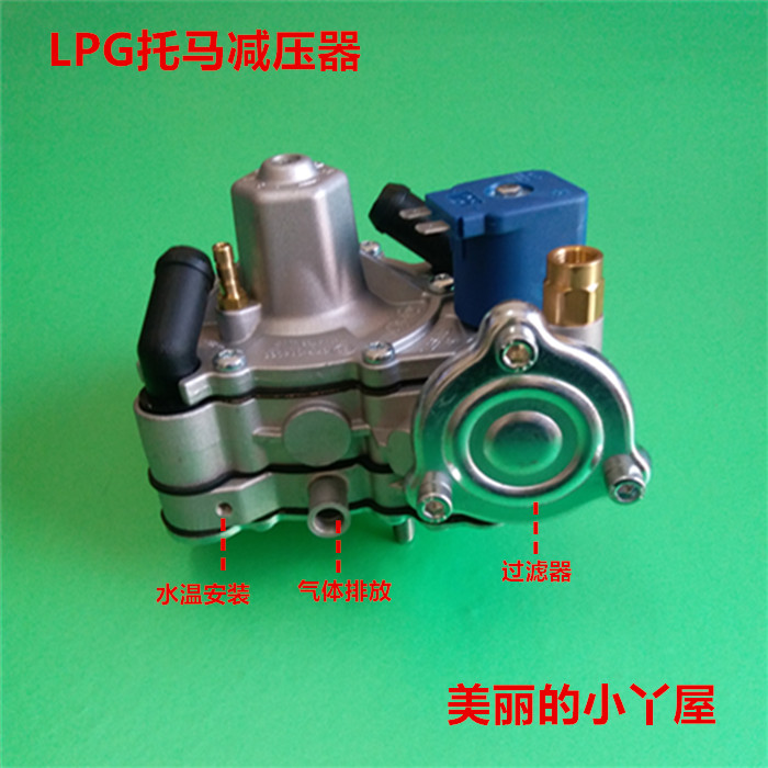 LPG liquefied gas pressure reducer CNG pressure reducing valve Multi-point dedicated evaporator LPG pressure reducing valveLPG liquefied gas pressure reducer CNG pressure reducing valve Multi-point dedicated evaporator LPG pressure reducing valve