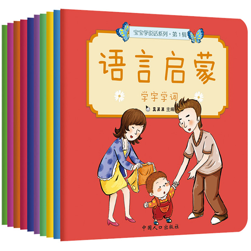New 10pcs/set Baby learning to talk/speak Language Enlightenment book for children kids  ...