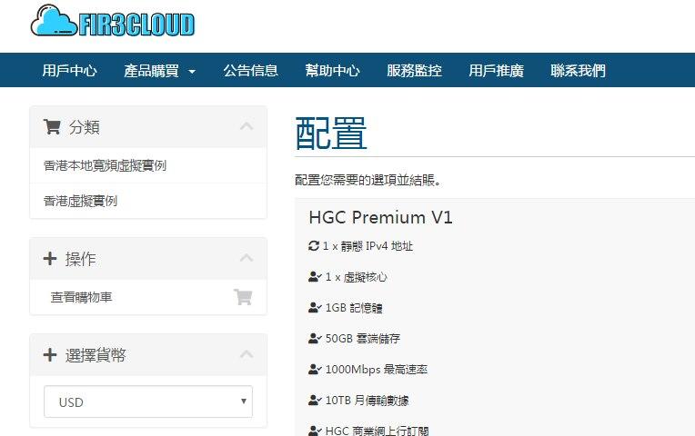 羊毛党之家 Fir3Cloud:$40/月/1GB内存/50GB空间/不限流量/1Gbps/KVM/香港PCCW/HKBN/WTT/HGC  https://yangmaodang.org