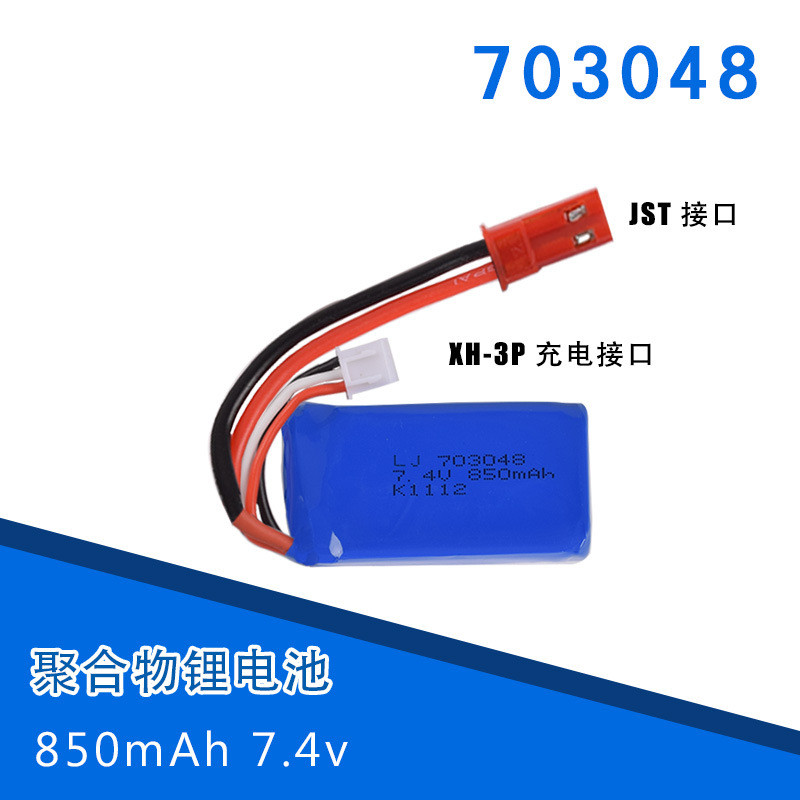7.4v <font><b>850mah</b></font> 703048 <font><b>Lipo</b></font> Battery X600 U829A U829X 907 V912 V262 V353 BQ202 V333 rc Quadrocopter <font><b>2S</b></font> High power lithium polymer image