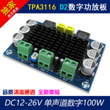 XH-M542 TPA3116 D2 single channel high power digital audio amplifier board TPA3116D2 mobile speaker 24V