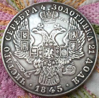 Groothandel 1845 rusland 1 Roebel munten kopiëren 100% coper productie verzilverd