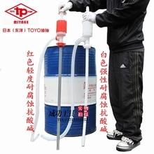 Японский масляный насос Toyo ручной пластиковый TP-011/055 кислота и щелочи коррозионно-стойкий насос