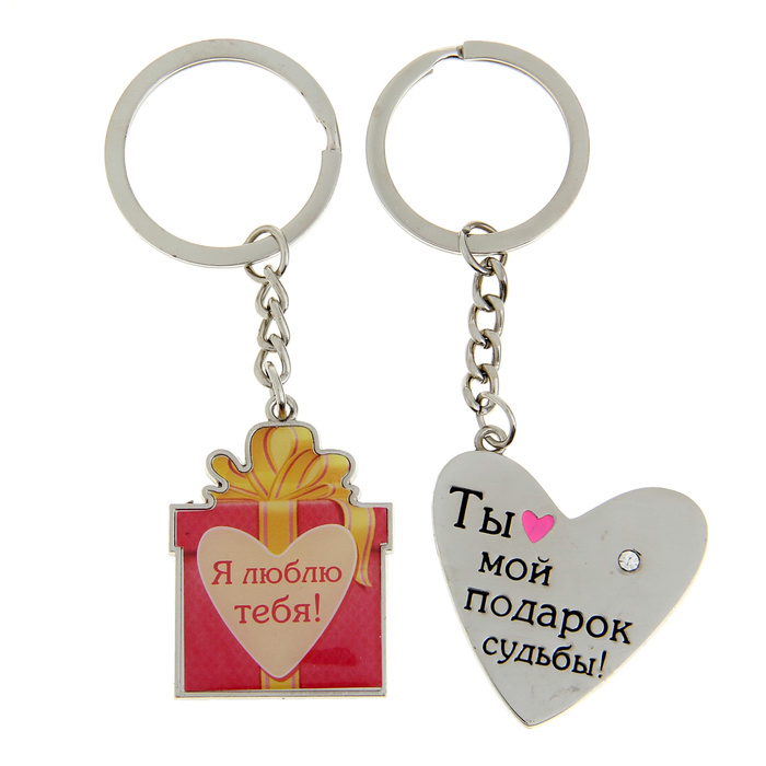 Keychain Valentines Day Gifts For Boyfriend The Pair A Send Party Favors Kids Birthday In Figurines Miniatures From Home