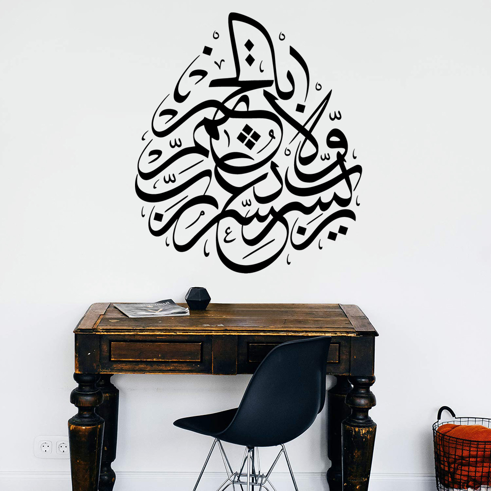 Fashion Muslim blessed Wall Stickers Home Decoration Waterproof Decals Murals naklejki na sciane