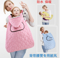 Ajustável portador de bebê Sling transportadora capa mais quente manto