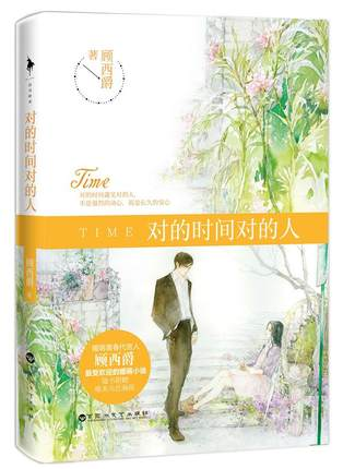 Chinese Popular Novels The Man In Right Time (Chinese Edition) For Adults Love Fiction Book By Gu Xi Jue