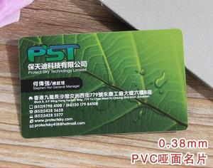 Image 4 - thickness 0.38mm  customized two sided printing Business card Customize frost Plastic PVC  business cards printing visit card