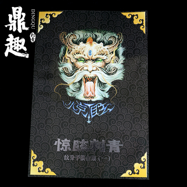 A3 Tattoo Book 80Pages Chinese Mythical Figures Tattoo Art Flash Design Sketch Book TB2132