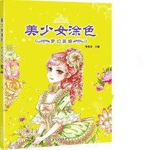 Libro para colorear para niños y adultos, libro de dibujo con pintura de Graffiti para aliviar el estrés, para chicas de belleza antigua