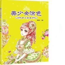 Mới trẻ em Người Lớn coloring book khoảng vẻ đẹp cổ kính cô gái ladies Giảm Bớt Căng Thẳng Giết Thời Gian Graffiti Tranh Vẽ Cuốn Sách