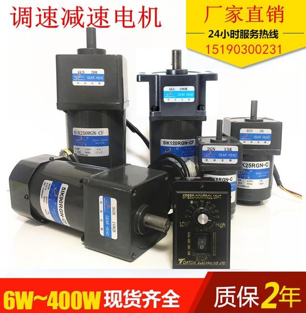 6W / 15/25/40/60/90 / 120W 220V AC gear speed motor / gear motor / governor