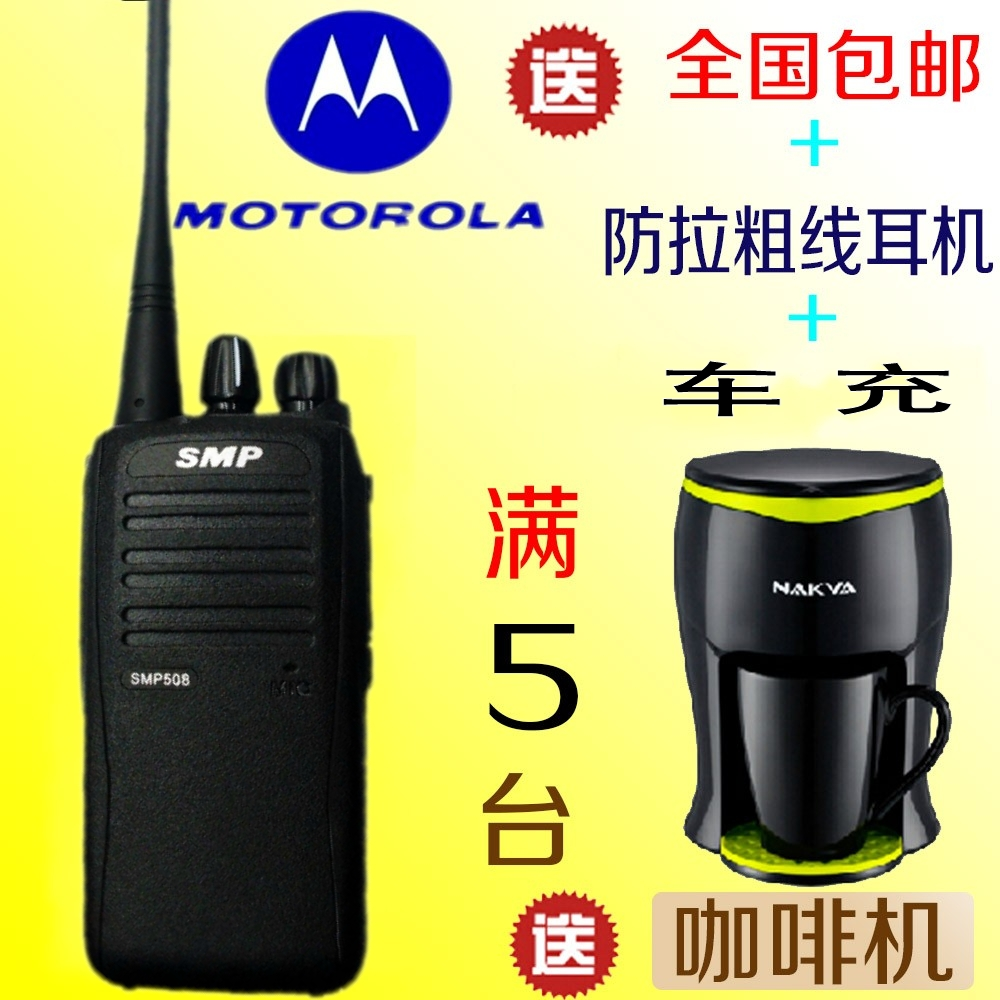 motorola walkie talkie yellow. smp 508 motorola walkie talkie smp508 civilian commercial professional mini talkie-in fuses from home improvement on aliexpress.com | alibaba group yellow