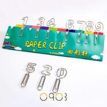 От 0 до 9 набор металлических зажимов для бумаги корейские канцелярские