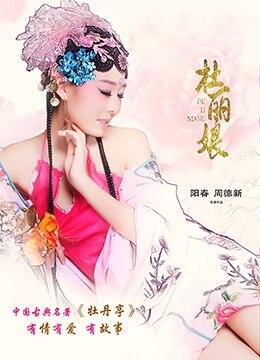 《杜丽娘》2017年中国大陆爱情,古装电影在线观看