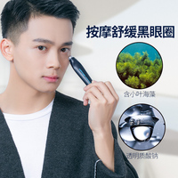 New Pattern Ball Type Eye Cream For Men Remove The Black Eye Relieve Eye Fatigue Free