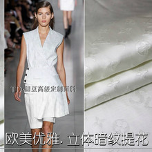 Europe and the United States spring and summer high-end band yarn-dyed three-dimensional dark jacquard fabric dresses wind cloth(China)