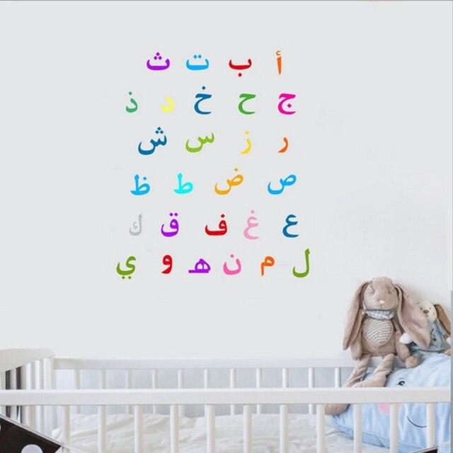 Arabische Muurstickers Kinderkamer.Kleurrijke Arabische Alfabet Vinyl Muurstickers Verwijderbare