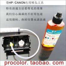 Чистый исправление ремонт Unclog сухой засоренный комплект печатающая головка промывочная система пигментные чернила чистая жидкая жидкость инструмент для Canon hp epson принтер