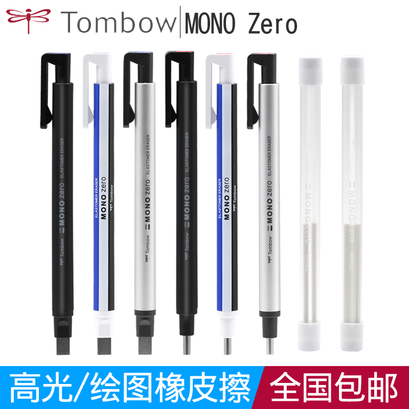 Japan Tombow MONO Ultra-fine Pen Type Eraser EH-KUR Pencil Eraser Mechanical Eraser 1PCS