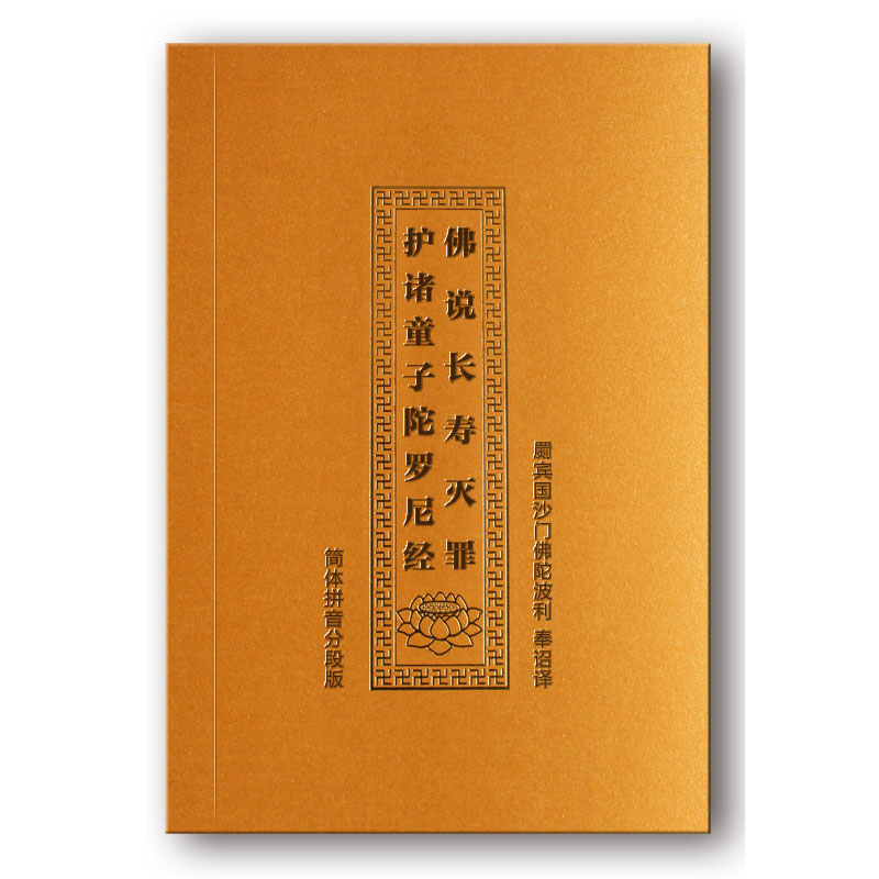 The Buddha said longevity crime protect all boy Dharani with Pin Yin / Buddhist books in Chinese Edition The Buddha said longevity crime protect all boy Dharani with Pin Yin / Buddhist books in Chinese Edition
