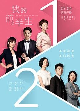 《我的前半生》2017年中国大陆剧情,家庭电视剧在线观看