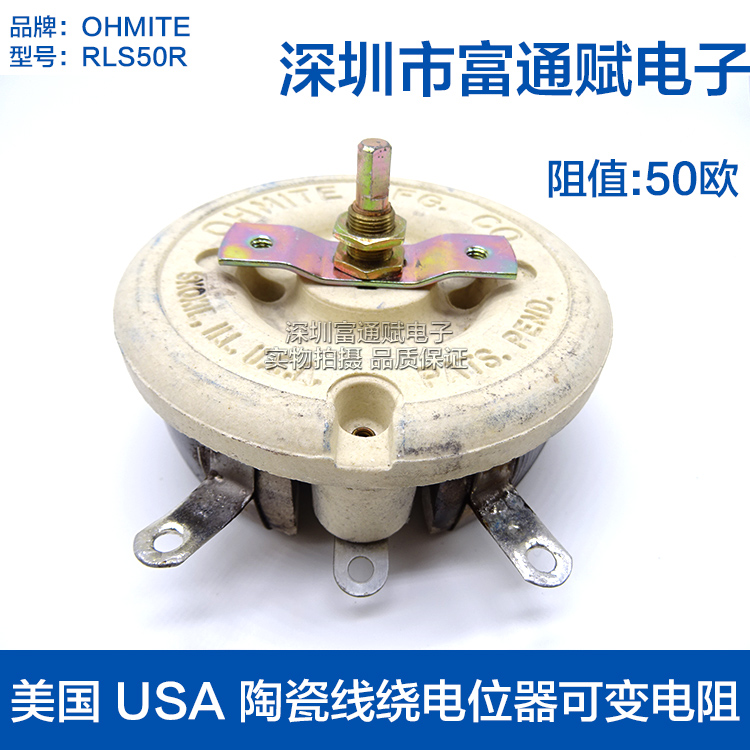 Ceramic Wirewound RLS50R50 Euro 50R1.733A Variable Resistor Potentiometer 5pcs 100k 3296w 3296 trimmer potentiometer variable resistor