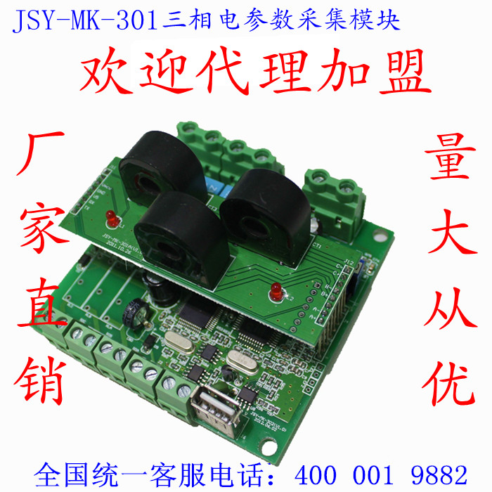 Three Phase Acquisition Three-phase Current and Voltage Measurement Module JSY-MK-301