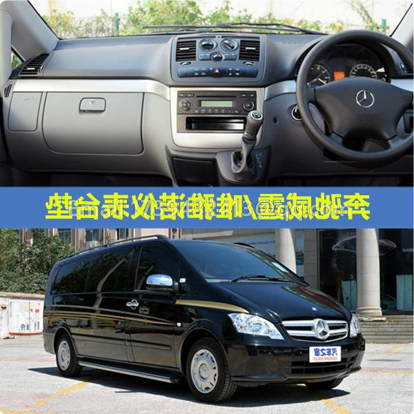 dashmats car-styling accessories dashboard cover for Mercedes-Benz Mercedes Vito Viano V-Class Metris Valente W639 RHD image