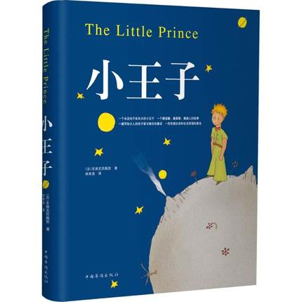 Free shipping world famous novel The Little Prince (Chinese Edition) book for children kids books free shipping old first of the same name paintings chinese edition book for adult