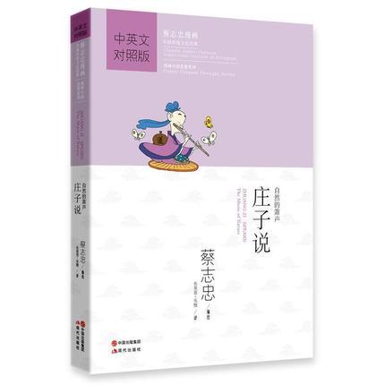 Bilingual Traditional Chinese Studies Zhuang Zi Zhuang Zhou / Cai Zhizhong's Classic Comics Chinese And English Book