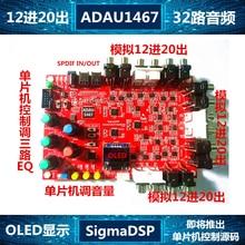 ADAU1467 Development Board/12 Input/Output/32 Channel Audio Processing/MCU Controlled Tuning EQ